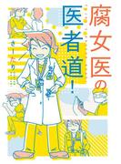 【期間限定価格】腐女医の医者道!(コミックエッセイ)