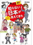 はとバス乗ったら知らない日本が見えてきた(コミックエッセイ)