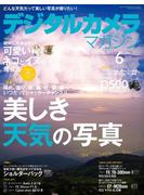 【期間限定価格】デジタルカメラマガジン 2016年6月号
