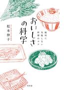 絶対に失敗しない料理のコツ おいしさの科学(幻冬舎単行本)