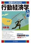 【期間限定40%OFF】知識ゼロからの行動経済学入門(幻冬舎単行本)