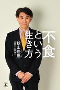 【期間限定40%OFF】不食という生き方(幻冬舎単行本)
