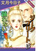 【素敵なロマンスコミック】ジークフリートは踊れない(素敵なロマンス)