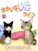 ゆかいな多猫ライフ2(ペット宣言)