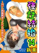 強性結婚~ガテン肉食男子×インテリ草食女子~14(恋愛宣言 )