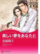 恋も仕事も!ワーキングヒロインセット vol.5(ハーレクインコミックス)