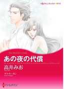 一夜の情事テーマセット vol.5(ハーレクインコミックス)