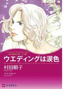 フェイクLOVEテーマセット vol.4(ハーレクインコミックス)