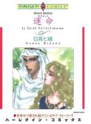 恋はシークと テーマセット vol.5(ハーレクインコミックス)