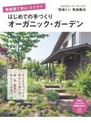 無農薬で安心・ラクラク はじめての手づくりオーガニック・ガーデン(PHPビジュアル実用BOOKS)