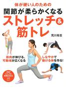 体が硬い人のための 関節が柔らかくなるストレッチ&筋トレ(PHPビジュアル実用BOOKS)