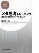 メタ思考トレーニング(PHPビジネス新書)