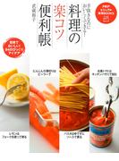 手抜きなのにおいしくできる! 料理の「楽コツ」便利帳(PHPビジュアル実用BOOKS)