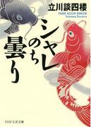 シャレのち曇り(PHP文芸文庫)