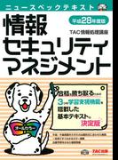 ニュースペックテキスト 情報セキュリティマネジメント 平成28年度版(TAC出版)(TAC出版)