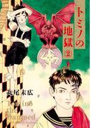 トミノの地獄 2(ビームコミックス)