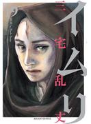 イムリ 19(ビームコミックス)