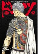 ドンケツ (17)(YKコミックス)