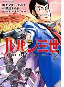 ルパン三世 ITALIANO : 2(アクションコミックス)