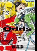 Odds VS! : 7(アクションコミックス)