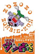 ゾゾゾ ゾンビーくん 7(てんとう虫コミックス)