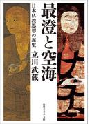 最澄と空海 日本仏教思想の誕生(角川ソフィア文庫)