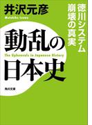動乱の日本史 徳川システム崩壊の真実(角川文庫)