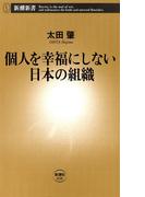 個人を幸福にしない日本の組織(新潮新書)(新潮新書)