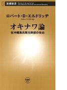 オキナワ論―在沖縄海兵隊元幹部の告白―(新潮新書)(新潮新書)
