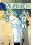 創薬探偵から祝福を(新潮文庫)(新潮文庫)