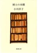博士の本棚(新潮文庫)(新潮文庫)