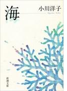 海(新潮文庫)(新潮文庫)