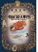 ABC殺人事件 名探偵・英玖保嘉門の推理手帖 3(ビッグコミックス)