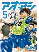 アオアシ 5(ビッグコミックス)