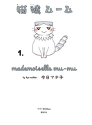 猫嬢ムーム(1)