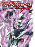 機動戦士クロスボーン・ガンダム ゴースト(12)(角川コミックス・エース)