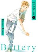 新装版バッテリー(6)(カドカワデジタルコミックス)