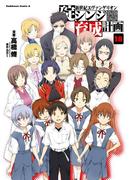 新世紀エヴァンゲリオン 碇シンジ育成計画(18)(角川コミックス・エース)