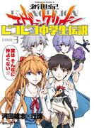 新世紀エヴァンゲリオン ピコピコ中学生伝説(3)(角川コミックス・エース)