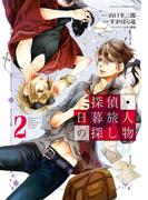 探偵・日暮旅人の探し物(2)(あすかコミックスDX)