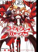 コードギアス 双貌のオズO2(5)(角川コミックス・エース)