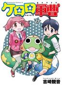 ケロロ軍曹(27)(角川コミックス・エース)