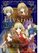 Elysion 二つの楽園を廻る物語(2)(あすかコミックスDX)