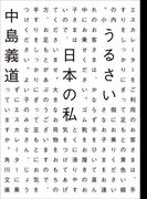 うるさい日本の私(角川文庫)