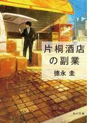 片桐酒店の副業(角川文庫)