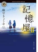 記憶屋II(角川ホラー文庫)