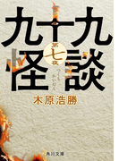 九十九怪談 第七夜(角川文庫)