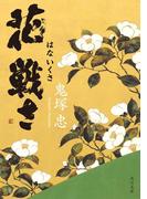 花戦さ(角川文庫)