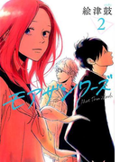 モアザンワーズ 2 (バーズコミックス)(バーズコミックス)
