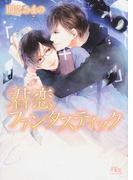 君恋ファンタスティック (幻冬舎ルチル文庫)(幻冬舎ルチル文庫)
